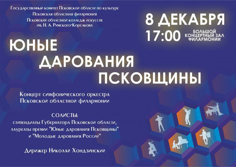 Юные дарования выйдут на сцену Псковской областной филармонии 8 декабря