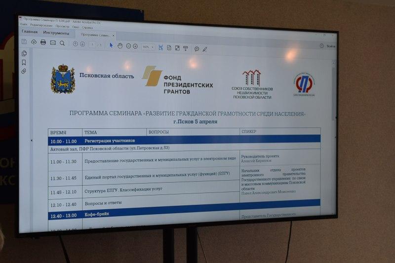 Развитие гражданской грамотности среди населения обсудили на семинаре по ЖКХ в Пскове, фото-3