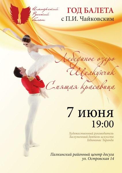Артисты Имперского русского балета выступят в Палкино, фото-1