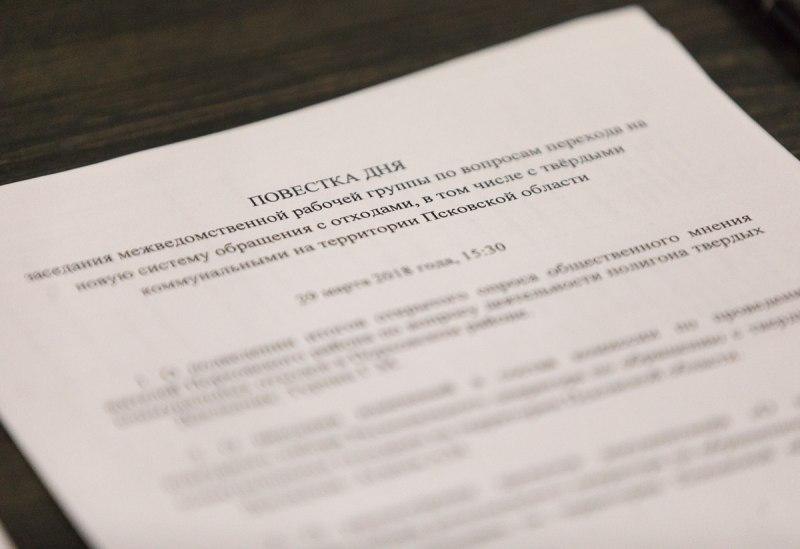 Конкурсная документация для отбора регоператора по обращению с ТКО в Псковской области будет доработана, фото-4