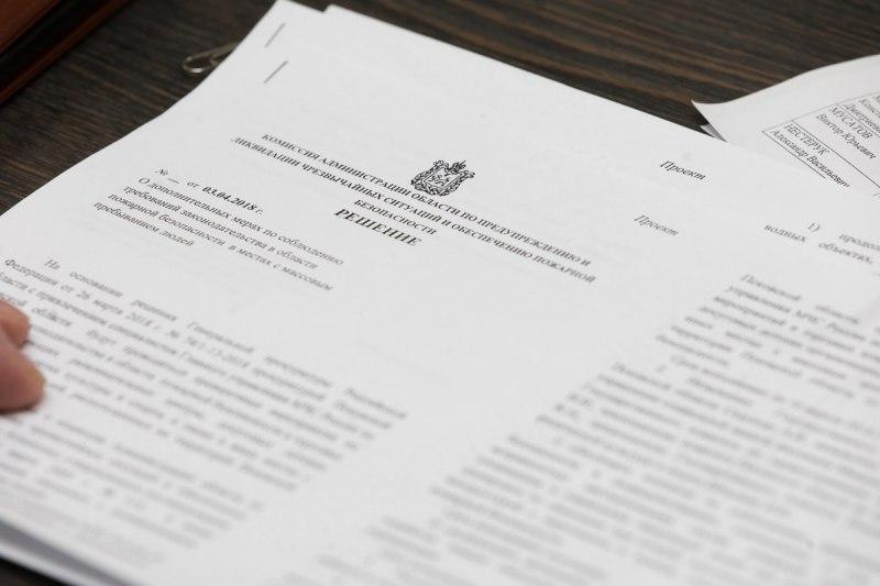 План по защите жителей Псковской области от ЧС приняли члены областной комиссии, фото-3