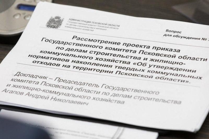 Экспертная группа рассмотрела норматив накопления ТКО на территории Псковской области, фото-2
