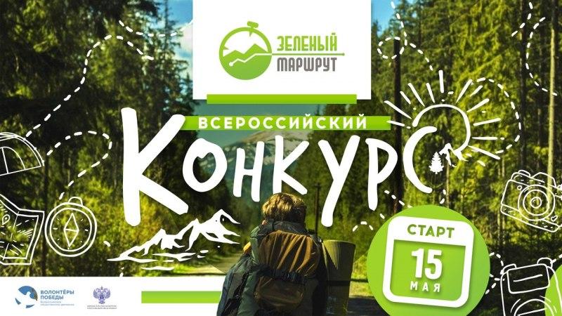Волонтеры Победы и Министерство культуры РФ проводят Всероссийский конкурс «Зеленый маршрут», фото-1