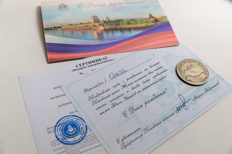 «Подарок новорожденному» получили более 3 тыс семей Псковской области