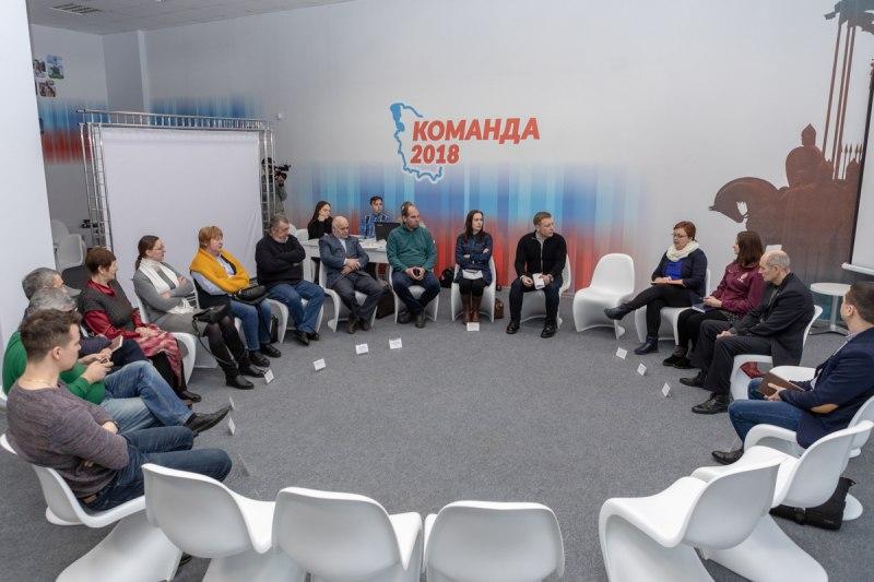 Фокус-группу для подготовки Шестого форума НКО собрали в проектном офисе «Команды 2018»