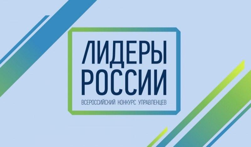 Полуфинал конкурса «Лидеры России» даст кировчанам возможность обучаться у ...